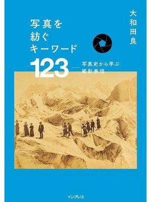 cover image of 写真を紡ぐキーワード123 ― 写真史から学ぶ撮影表現: 本編