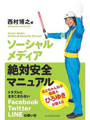 cover image of ソーシャルメディア絶対安全マニュアル