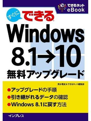 cover image of すぐにできる Windows 8.1→10無料アップグレード