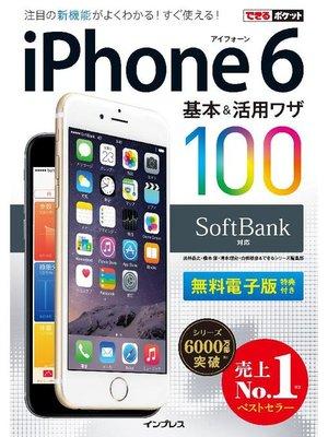 cover image of できるポケット SoftBank iPhone 6 基本&活用ワザ 100: 本編