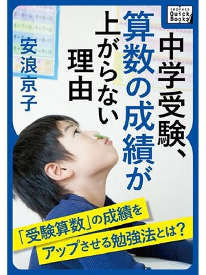 cover image of 中学受験、算数の成績が上がらない理由