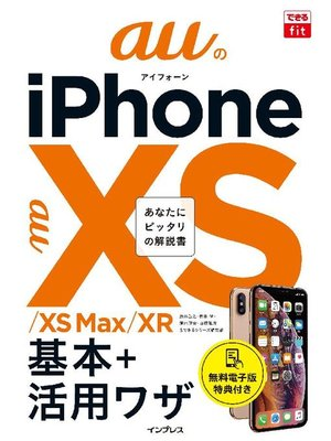 cover image of できるfit auのiPhone XS/XS Max/XR 基本+活⽤ワザ: 本編