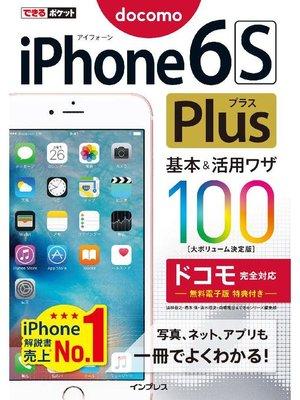 cover image of できるポケット iPhone 6s Plus 基本&活用ワザ100 ドコモ完全対応: 本編