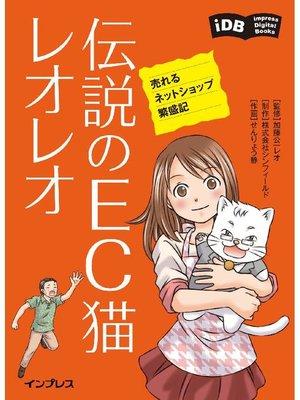cover image of 伝説のEC猫レオレオ 売れるネットショップ繁盛記: 本編