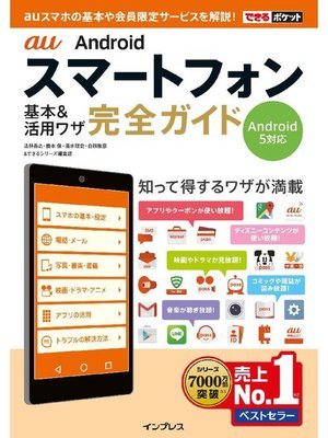 cover image of できるポケット au Androidスマートフォン 基本&活用ワザ 完全ガイド Android 5対応: 本編