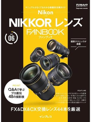 cover image of ニコン NIKKOR レンズ FANBOOK: 本編
