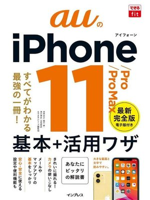 cover image of できるfit auのiPhone 11/Pro/Pro Max 基本+活⽤ワザ: 本編