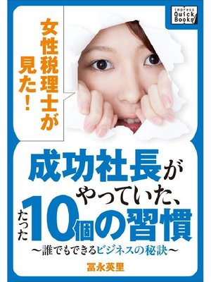 cover image of 女性税理士が見た! 成功社長がやっていた、たった10個の習慣 ~誰でもできるビジネスの秘訣~