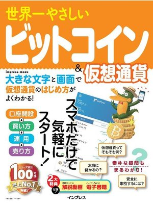 cover image of 世界一やさしいビットコイン&仮想通貨: 本編