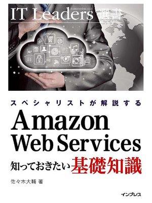 cover image of スペシャリストが解説する Amazon Web Services 知っておきたい基礎知識