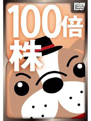 cover image of 【閲覧注意】100倍株の見つけ方