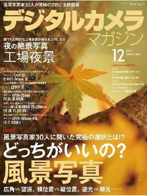 cover image of デジタルカメラマガジン: 2016年12月号