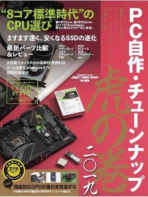 cover image of PC自作・チューンナップ虎の巻 二〇一九【DOS/V POWER REPORT 特別編集】: 本編