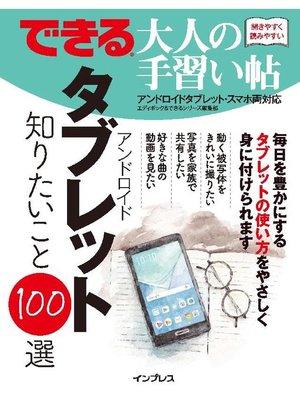 cover image of できる 大人の手習い帖 アンドロイドタブレット 知りたいこと100選: 本編