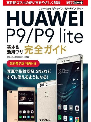 cover image of できるポケットHUAWEI P9/P9 lite 基本&活用ワザ完全ガイド: 本編