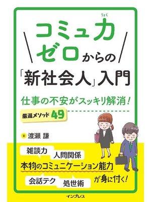 cover image of コミュ力ゼロからの「新社会人」入門 仕事の不安がスッキリ解消! 厳選メソッド49: 本編