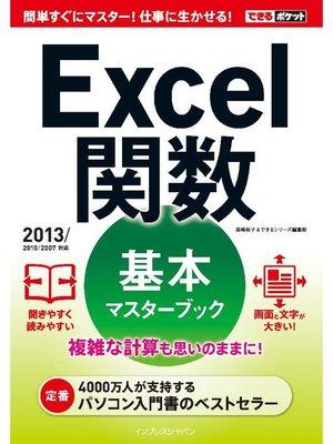 cover image of できるポケット Excel 関数 基本マスターブック  2013/2010/2007対応