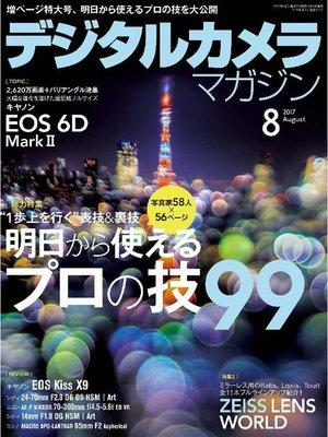 cover image of デジタルカメラマガジン: 2017年8月号