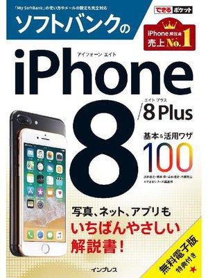 cover image of できるポケット ソフトバンクのiPhone 8/8 Plus 基本&活用ワザ100: 本編