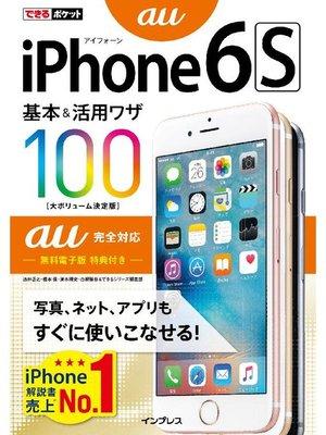 cover image of できるポケット iPhone 6s 基本&活用ワザ100 au完全対応: 本編