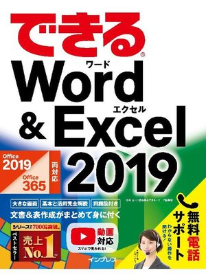 cover image of できるWord&Excel 2019 Office 2019/Office 365両対応: 本編