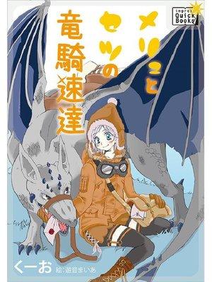 cover image of メリュとセツの竜騎速達