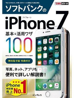 cover image of できるポケット ソフトバンクのiPhone 7 基本&活用ワザ 100: 本編