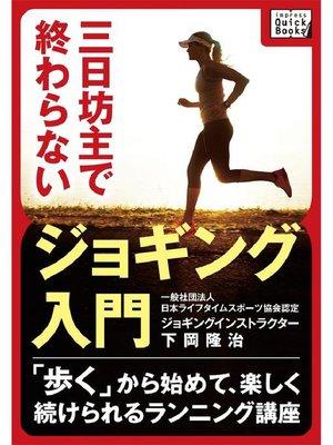 cover image of 三日坊主で終わらないジョギング入門 ~「歩く」から始めて、楽しく続けられるランニング講座~