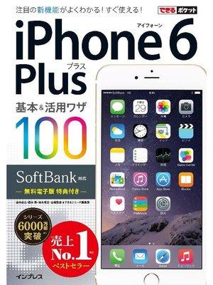 cover image of できるポケット SoftBank iPhone 6 Plus 基本&活用ワザ 100: 本編
