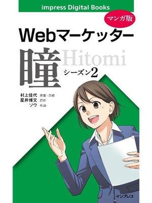 cover image of 【マンガ版】Webマーケッター瞳: シーズン2