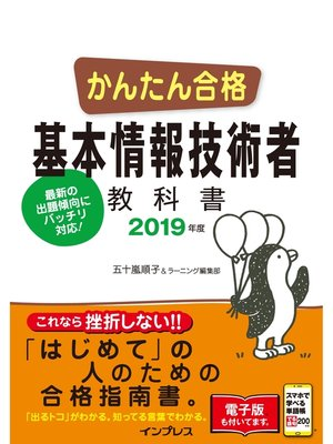 cover image of かんたん合格 基本情報技術者教科書 2019年度: 本編