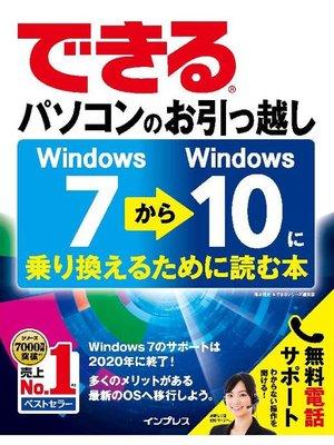 cover image of できるパソコンのお引っ越し Windows 7からWindows 10に乗り換えるために読む本: 本編