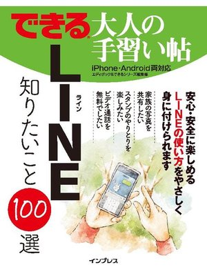 cover image of できる 大人の手習い帖 LINE 知りたいこと100選: 本編