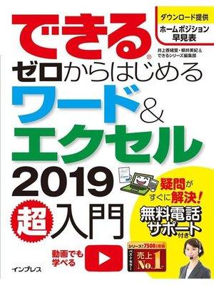 cover image of できるゼロからはじめるワード&エクセル2019超入門: 本編