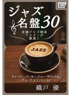 cover image of ジャズ名盤30 老舗ジャズ喫茶マスターが厳選! チャーリー・パーカー、ジョー・ザヴィヌル、デューク・エリントンなど