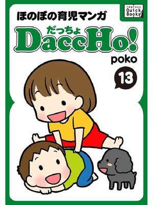 cover image of DaccHo!(だっちょ)  ほのぼの育児マンガ