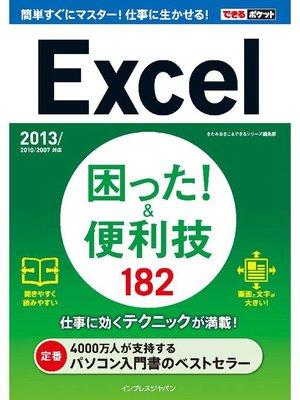 cover image of できるポケット Excel困った!&便利技 182 2013/2010/2007/2003/2002対応