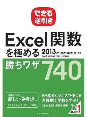 cover image of できる逆引き Excel関数を極める勝ちワザ 740 2013/2010/2007/2003対応