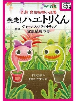 cover image of 奇想 食虫植物小説集 疾走! ハエトリくん 併録 ヴィーナス・フライ・トリップ 食虫植物の妻