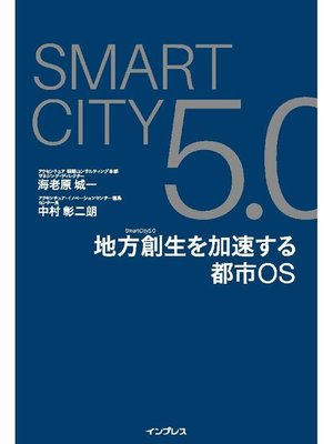 cover image of SmartCity5.0 地方創生を加速する都市OS: 本編