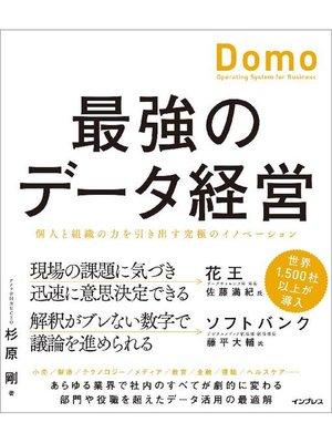 cover image of 最強のデータ経営 個人と組織の力を引き出す究極のイノベーション「Domo」: 本編