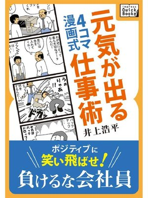 cover image of 4コマ漫画式 元気が出る仕事術