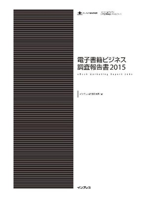 cover image of 電子書籍ビジネス調査報告書2015: 本編