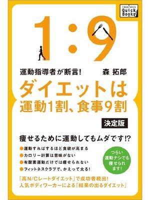 cover image of 運動指導者が断言! ダイエットは運動1割、食事9割【決定版】