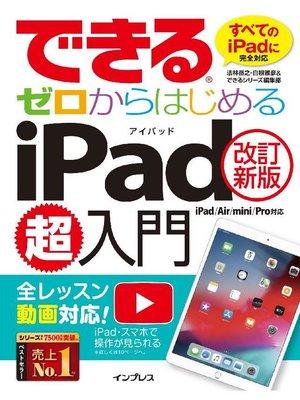 cover image of できるゼロからはじめるiPad超入門[改訂新版] iPad/Air/mini/Pro対応: 本編