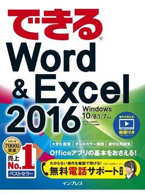 cover image of できるWord&Excel 2016 Windows 10/8.1/7対応: 本編