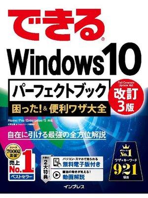 cover image of できるWindows 10 パーフェクトブック 困った!&便利ワザ大全 改訂3版: 本編