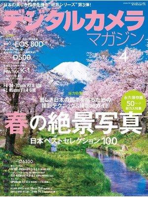 cover image of デジタルカメラマガジン: 2016年4月号
