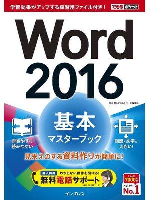 cover image of できるポケット Word 2016 基本マスターブック: 本編