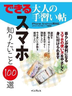 cover image of できる 大人の手習い帖 スマホ 知りたいこと100選: 本編